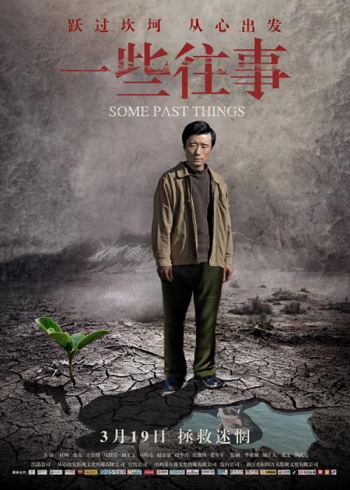 电影《一些往事》定档 张文执导并编剧,杜帅张文主演
