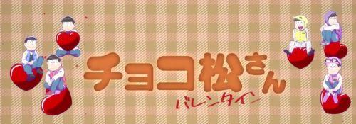 经典TV动画《阿松》系列新作《巧克阿松 情人节篇》即将开播