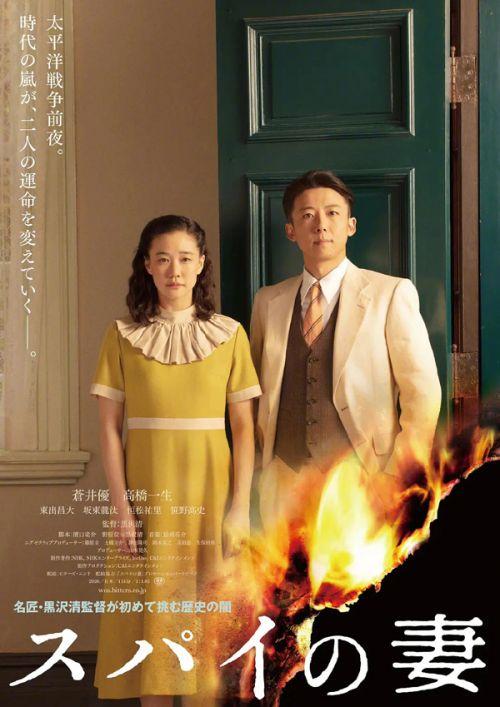 黑泽清导演电影《间谍之妻》登顶日本电影旬报2020十佳榜首