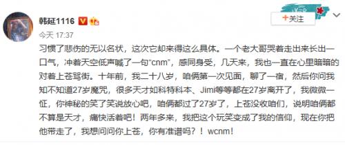 《送你一朵小红花》导演闫涵告别赵英俊 演讲激动而不舒服