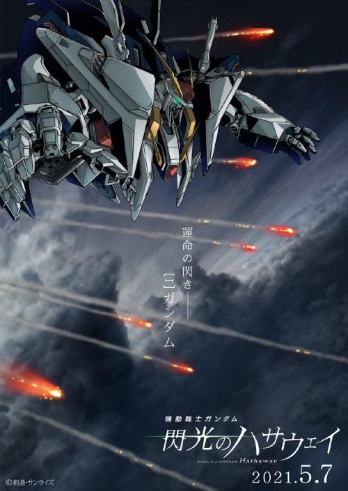 剧场版动画《机动战士高达闪光的哈萨维》新预告公开5月7日上映