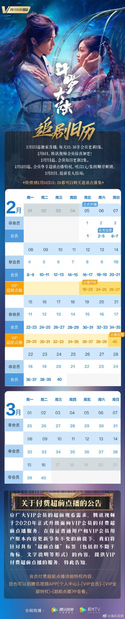电视连续剧《斗罗大陆》始于腾讯视频和CCTV-8 由肖恩·小轩·易主演