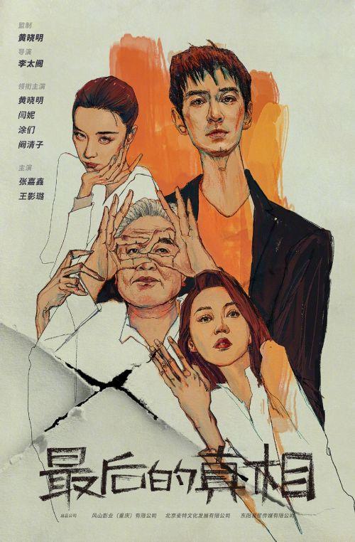 片名:电影《最后的真相》由黄晓明主演 李泰戈执导