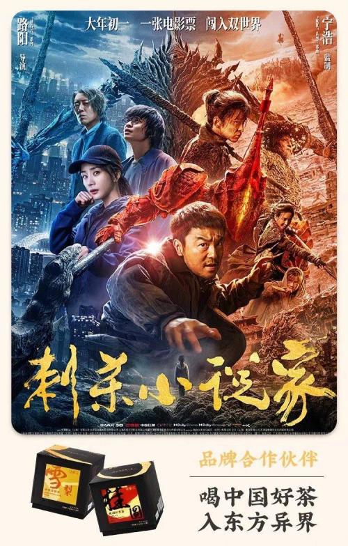 当中国茶包遇见东方电影 他山集约你春节来看《刺杀小说家》