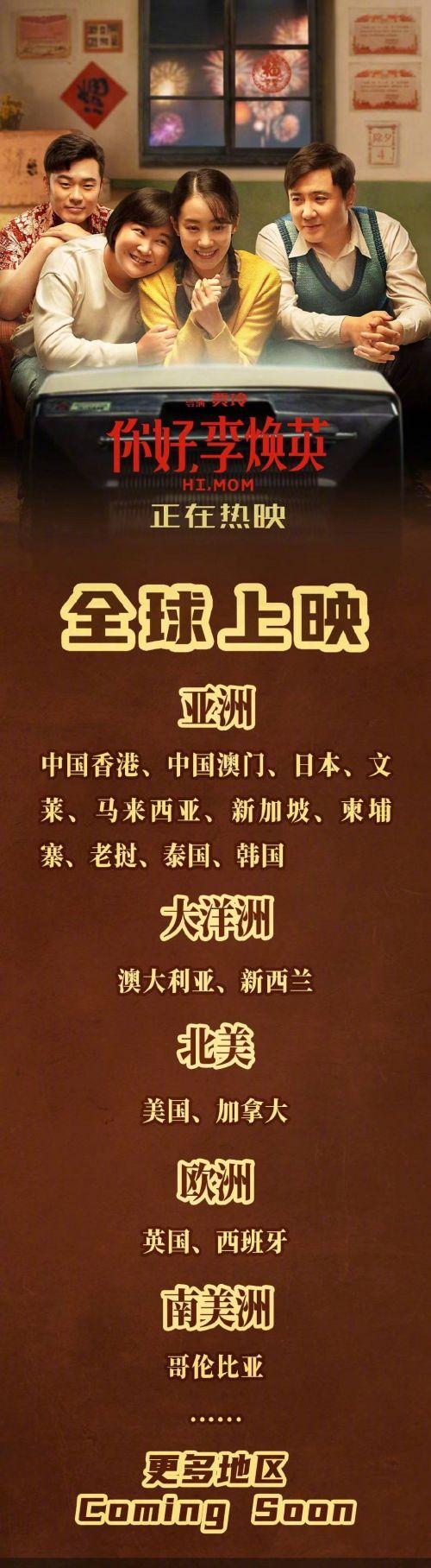 电影《你好,李焕英》即将在全球上映,国内票房破52亿