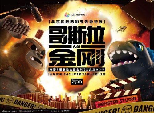 北京apm《哥斯拉大战金刚》全球首展 世纪对决 强势来袭