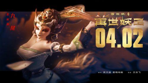 """《西游记之再世妖王》曝18张""""王牌""""阵容海报 打造超级合家欢"""