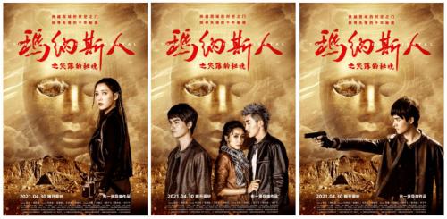 公路探险电影 《玛纳斯人之失落的秘境》发海报 定档4月30日上映