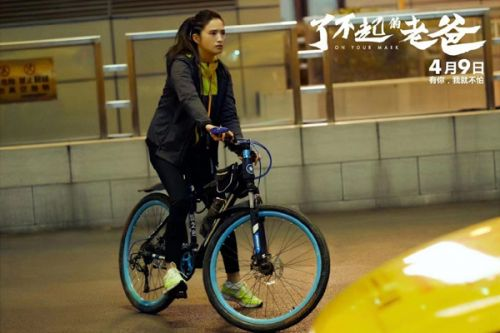"""电影《了不起的老爸》定档4月9日 龚蓓苾颠覆形象演绎""""魔鬼""""教练"""