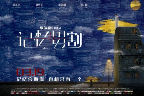 悬疑电影《记忆切割》定档3月19日 郭采洁主演徐峥惊喜出镜