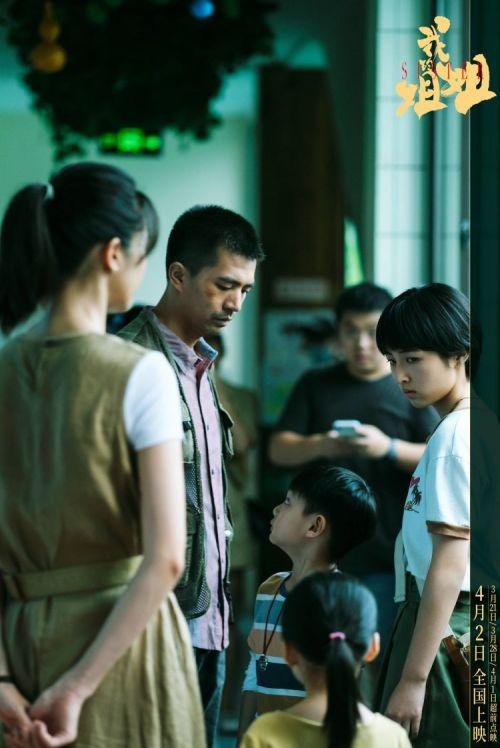 """电影《我的姐姐》曝""""命运版""""预告 张子枫方言演绎女性现实题材"""