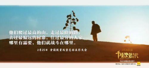 电影《千顷澄碧的时代》热映:展现家国情怀和使命感