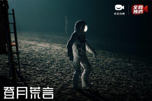 电影《登月荒言》上线欢喜首映,世纪骗局折射历史真相