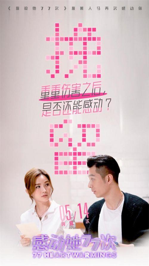 """电影《感动她77次》将映 三对CP三种关系,诠释了""""感动"""""""