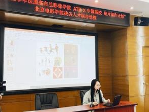 """法国高布兰影像学院ATB&中国高校短片创作计划""""北京电影学院选拔人才"""