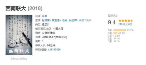 """""""中国最传奇大学""""西南联大纪录电影《九零后》定档5月29日"""