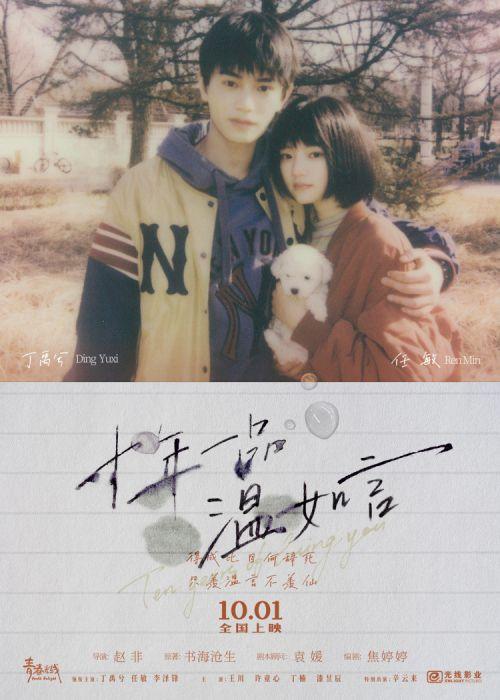 电影《十年一品温如言》定档 青春阵容演绎十年爱恨