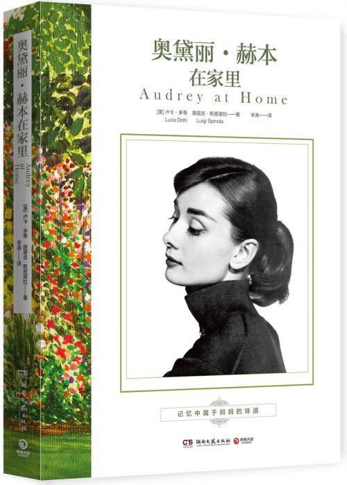 好莱坞传奇美女奥黛丽·赫本生平将被拍成剧集《奥黛丽》
