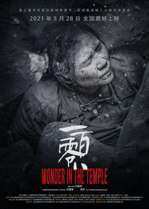 """电影《一百零八》定档 发布""""残垣之下希望不灭""""版海报"""
