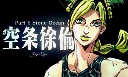 《JOJO的奇妙冒险》电视动画第6部分《石之海》确定