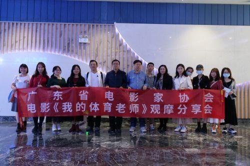 广东电影协会100多位专家看了《我的体育老师》 电影被赞哭了