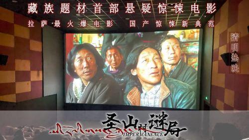 电影《圣山村谜局》西藏拉萨看国家热映
