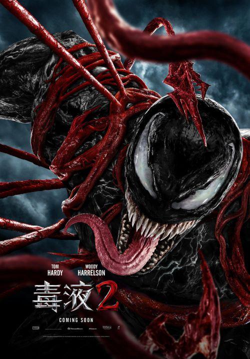 电影《毒液2》将于2021年9月16日起全球献映