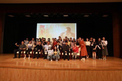 电影《柳青》中国人民大学路演 真实细腻的人物频获赞