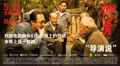 """电影《柳青》导演田波:我为什么拍摄""""柳青"""""""