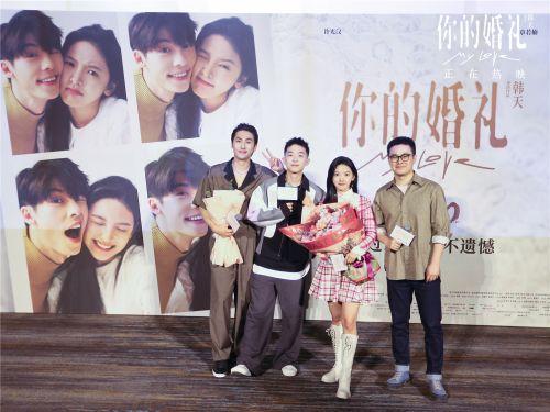 电影《你的婚礼》首映,许光汉喊话章若楠:带点遗憾才完美