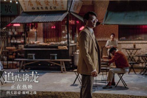 电影《追虎擒龙》票房破亿 片尾曲《日落·朝阳》MV曝光
