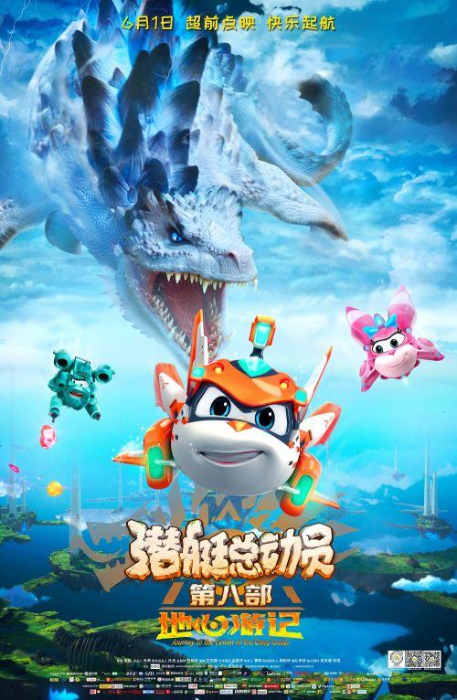 电影《潜艇总动员:地心游记》将于儿童节超前点映