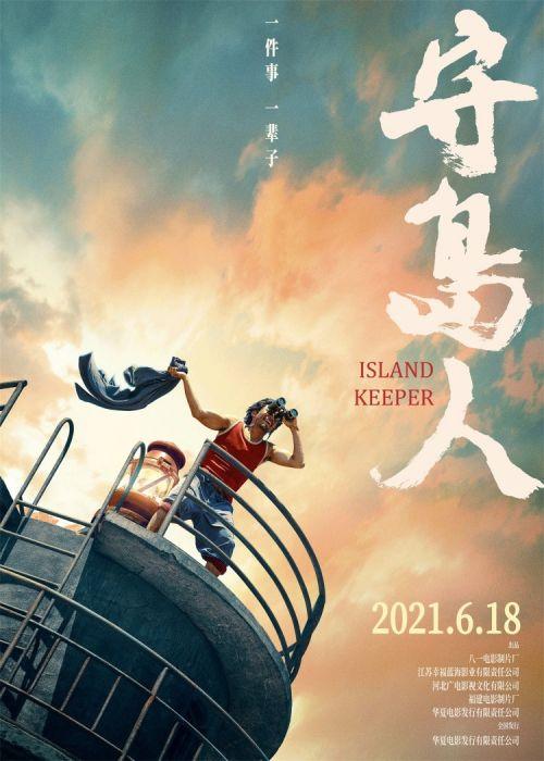 """电影《守岛人》将映 还原王继才""""以岛为家""""32年时光"""
