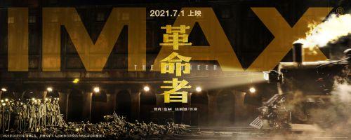 献礼电影《革命者》将于7月1日暑期档登陆全国IMAX影院
