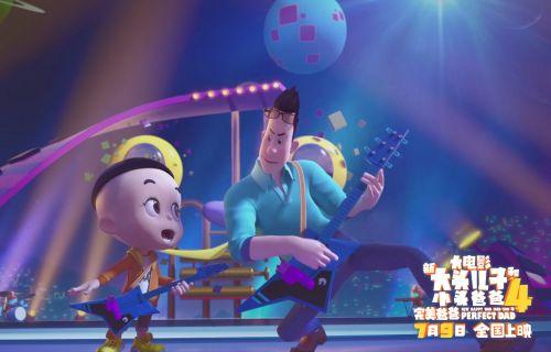 动画电影《新大头儿子和小头爸爸4:完美爸爸》亮相上海国际电影节
