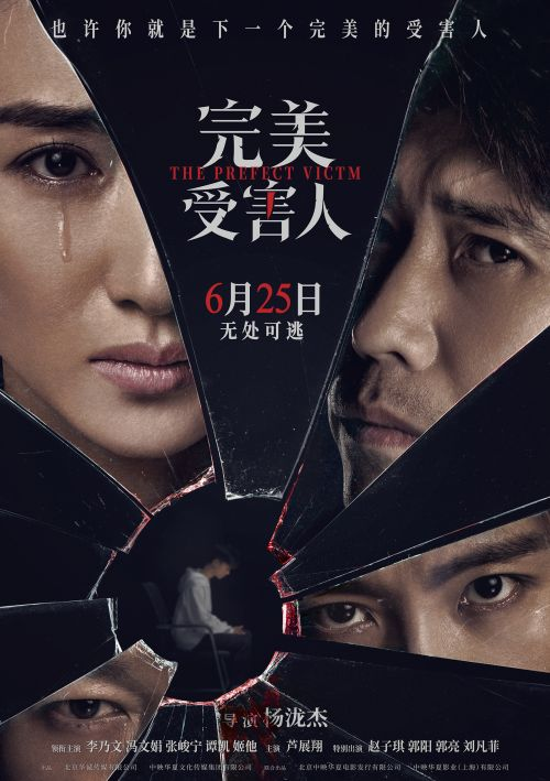 悬疑犯罪电影《完美受害人》定档,聚焦家庭暴力题材