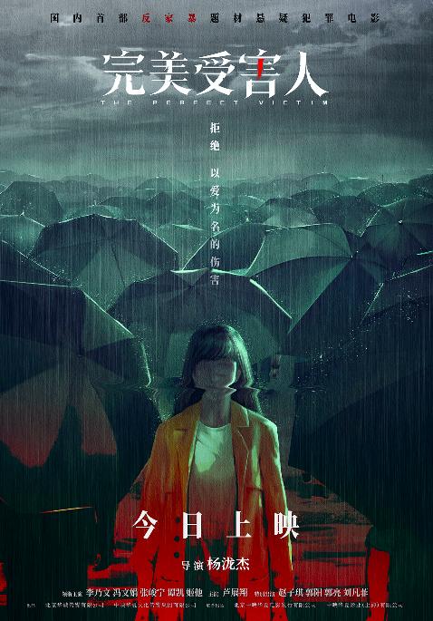 悬疑犯罪电影《完美受害人》今日上映 李乃文冯文娟主演
