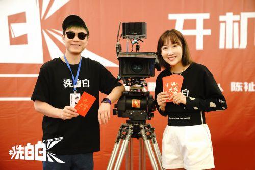 喜剧电影《洗白白》开机拍摄 大鹏担任导演,陈祉希任总制片人