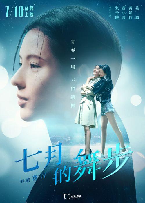 电影《七月的舞步》定档 张予曦与舞王黄景行同台秀街舞