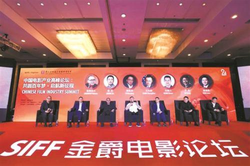 上海国际电影节开幕论坛:聚焦主旋律电影创作,讲好中国故事