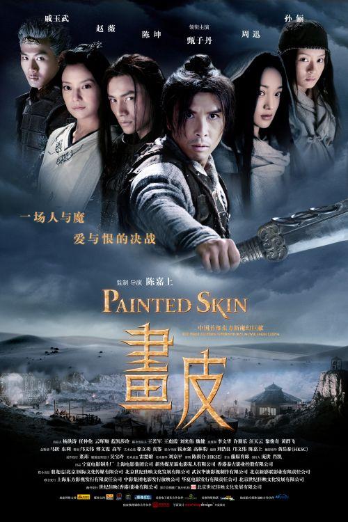 电影《画皮III》正式立项 杨晓涛担任编剧