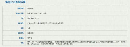 电影《谁的青春不迷茫2》立项获准拍摄 刘同担任编剧