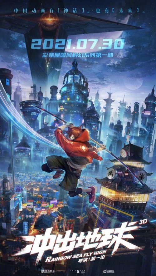 国风科幻动画电影《冲出地球》定档7月30日全国上映