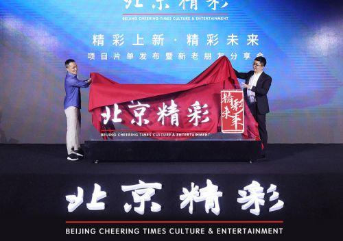 """北京精彩片单""""精彩上新"""" """"中国少年宇宙""""领跑开启全赛道布局"""