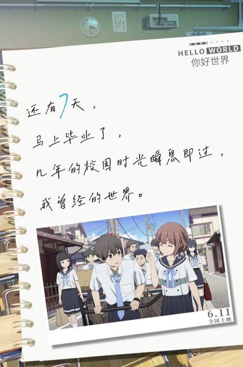 情侣必看日本最佳奇幻爱情动画电影《你好世界》