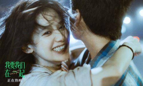 爱情电影《我要我们在一起》全国热映,票房累计2.88亿
