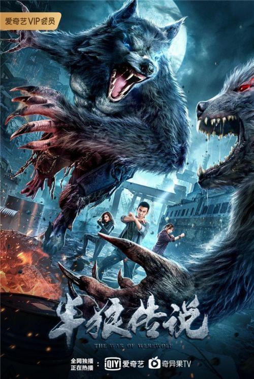 网络电影《半狼传说》热播 变异半狼觉醒演绎基因逆战