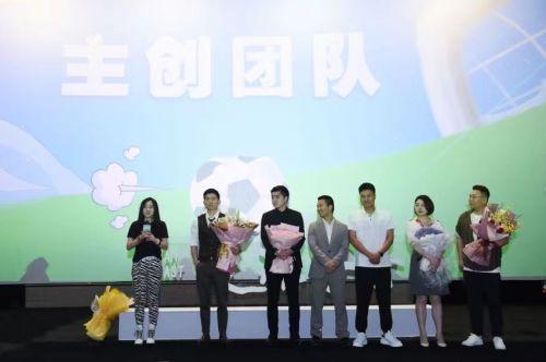 儿童电影《足球爸爸》在北京举行首映式 将于7月17日全国上映