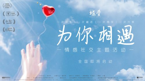 """纪录片《""""炼""""爱》上海电影节首映 直击当下都市情感"""