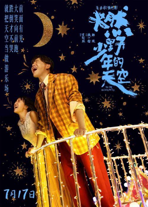 张哲瀚希林娜依高甜蜜合唱 《燃野少年的天空》摩天轮是傻瓜MV
